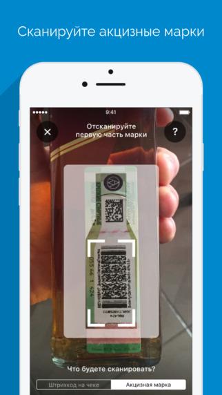 Мобильные приложения для сканирования акцизных марок